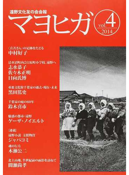 マヨヒガ 遠野文化友の会会報 vol.4(2014)