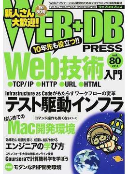 WEB+DB PRESS Vol.80 特集Web技術入門|テスト駆動インフラ|Mac開発環境