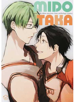 MIDOTAKA midorima takao precious time anthology comics (PIPIOコミックスAnthology)