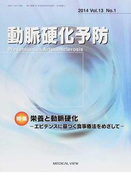 動脈硬化予防 Vol.13No.1(2014) 特集「栄養と動脈硬化−エビデンスに基づく食事療法をめざして−」