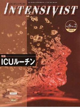 インテンシヴィスト Vol.6No.2(2014) 特集・ICUルーチン