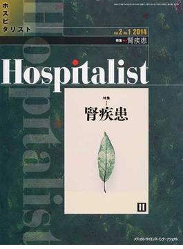 ホスピタリスト Vol.2No.1(2014) 特集▷腎疾患