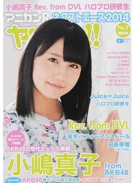 アニカンRヤンヤン!!特別号 ネクストエース2014No.2 小嶋真子 Rev.from DVL Juice=Juice(CDジャーナルムック)
