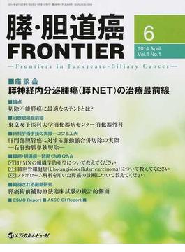 膵・胆道癌FRONTIER Vol.4No.1(2014April)