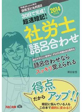 30日で完成!超速暗記!社労士語呂合わせ 2014年度版