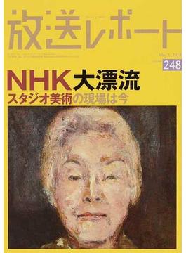 放送レポート 248(2014−5) NHK大漂流 スタジオ美術の現場は今