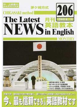 茅ケ崎方式月刊英語教本 中・上級者の国際英語学習書 206(2014.5)