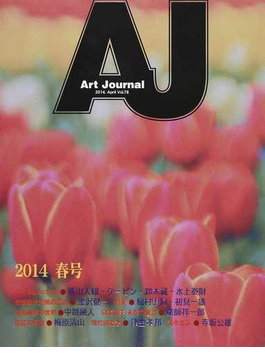 Art Journal Vol.78(2014.April)