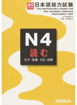 実力アップ!日本語能力試験N4読む 文字・語彙・文法・読解