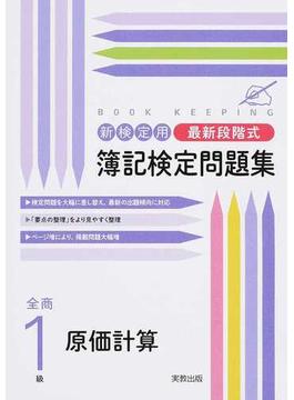 最新段階式簿記検定問題集全商1級原価計算 新検定用