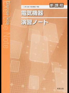 電気機器演習ノート 新課程