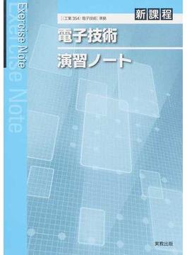 電子技術演習ノート 新課程