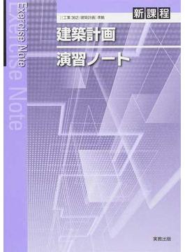 建築計画演習ノート 新課程