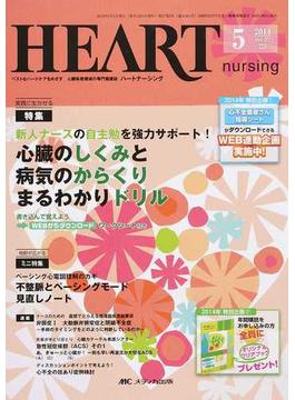 ハートナーシング ベストなハートケアをめざす心臓疾患領域の専門看護誌 第27巻5号(2014−5) 特集心臓のしくみと病気のからくりまるわかりドリル