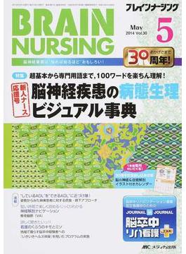 ブレインナーシング 第30巻5号(2014−5) 超基本から専門用語まで、100ワードを楽ちん理解!脳神経疾患の病態生理ビジュアル事典