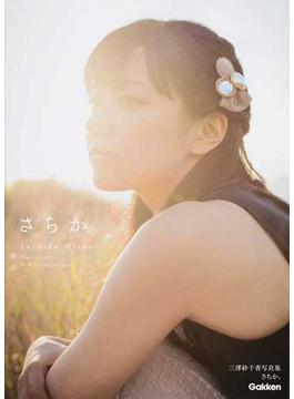 さちか。 三澤紗千香写真集