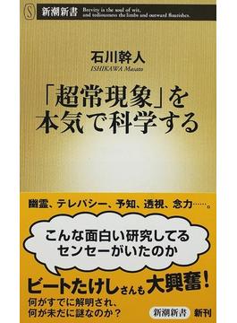 「超常現象」を本気で科学する(新潮新書)