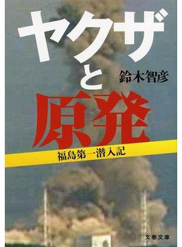 ヤクザと原発 福島第一潜入記(文春文庫)