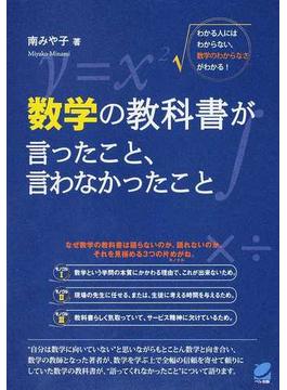 数学の教科書が言ったこと、言わなかったこと わかる人にはわからない、数学のわからなさがわかる!