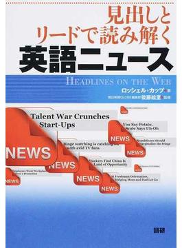 見出しとリードで読み解く英語ニュース