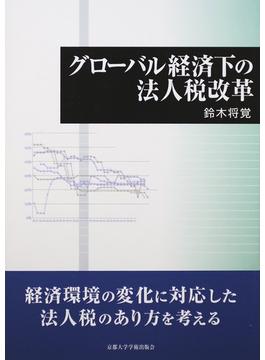 グローバル経済下の法人税改革