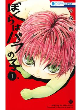 ぼくらはバラの子(花とゆめCOMICS) 3巻セット(花とゆめコミックス)