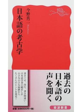 日本語の考古学(岩波新書 新赤版)