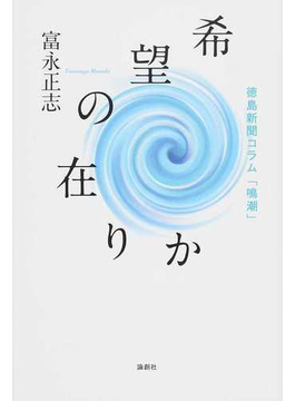 希望の在りか 徳島新聞コラム「鳴潮」