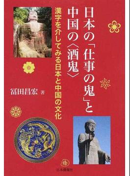 日本の「仕事の鬼」と中国の〈酒鬼〉 漢字を介してみる日本と中国の文化