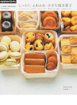 しっとり、ふわふわ小さな焼き菓子 フィナンシェ、マカロン、マドレーヌ…贈りものにも嬉しい36のレシピ