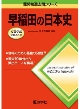 早稲田の日本史[第4版]