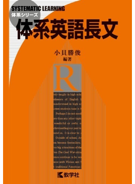体系英語長文