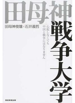 田母神戦争大学 心配しなくても中国と戦争にはなりません