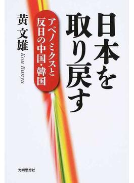 日本を取り戻す アベノミクスと反日の中国・韓国