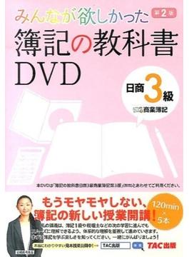 日商3級商業簿記 簿記の教科書DVD 第2版