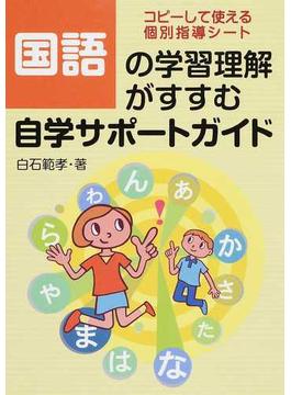国語の学習理解がすすむ自学サポートガイド コピーして使える個別指導シート