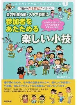保健師・青木智恵子が書いた会の始まる前・スキマ時間に参加者をあたためる楽しい小技 アドバイス&セリフ&シニアと子どもの交流マーク付き