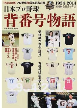 日本プロ野球背番号物語 1934−2014球団別全背番号年表 プロ野球80周年記念企画 完全保存版(B.B.MOOK)