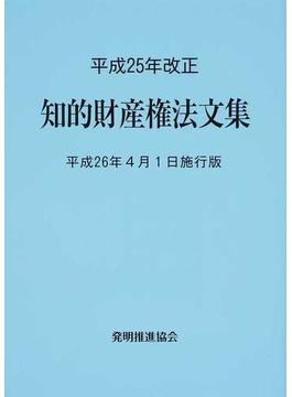 知的財産権法文集 平成26年4月1日施行版