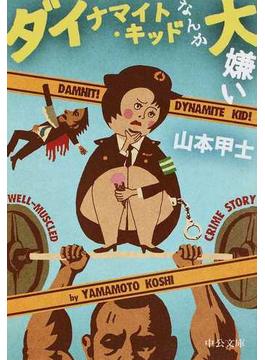 ダイナマイト・キッドなんか大嫌い(中公文庫)