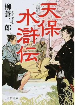 天保水滸伝(中公文庫)