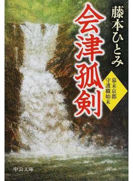 会津孤剣 幕末京都守護職始末(中公文庫)