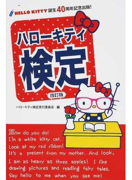 ハローキティ検定 HELLO KITTY誕生40周年記念出版! 改訂版