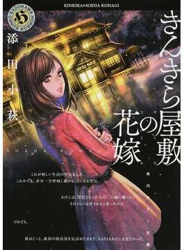 きんきら屋敷の花嫁(角川ホラー文庫)