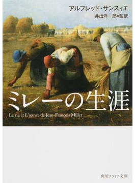 ミレーの生涯(角川ソフィア文庫)