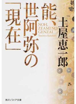 能、世阿弥の「現在」(角川ソフィア文庫)
