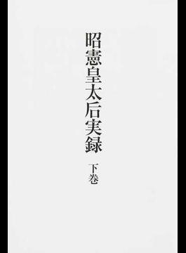 昭憲皇太后実録 下巻 自明治三十一年至大正三年
