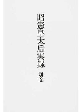 昭憲皇太后実録 別巻 年譜・解題・索引