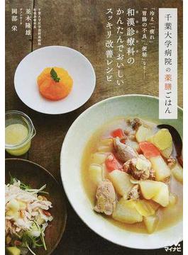 千葉大学病院の薬膳ごはん 「冷え」「疲れ」「胃腸の不良」「便秘」など…和漢診療科のかんたんでおいしいスッキリ改善レシピ