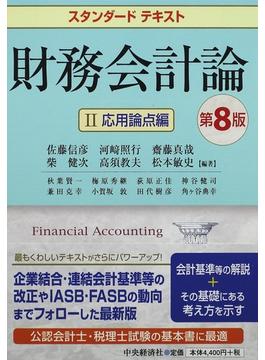 財務会計論 第8版 2 応用論点編